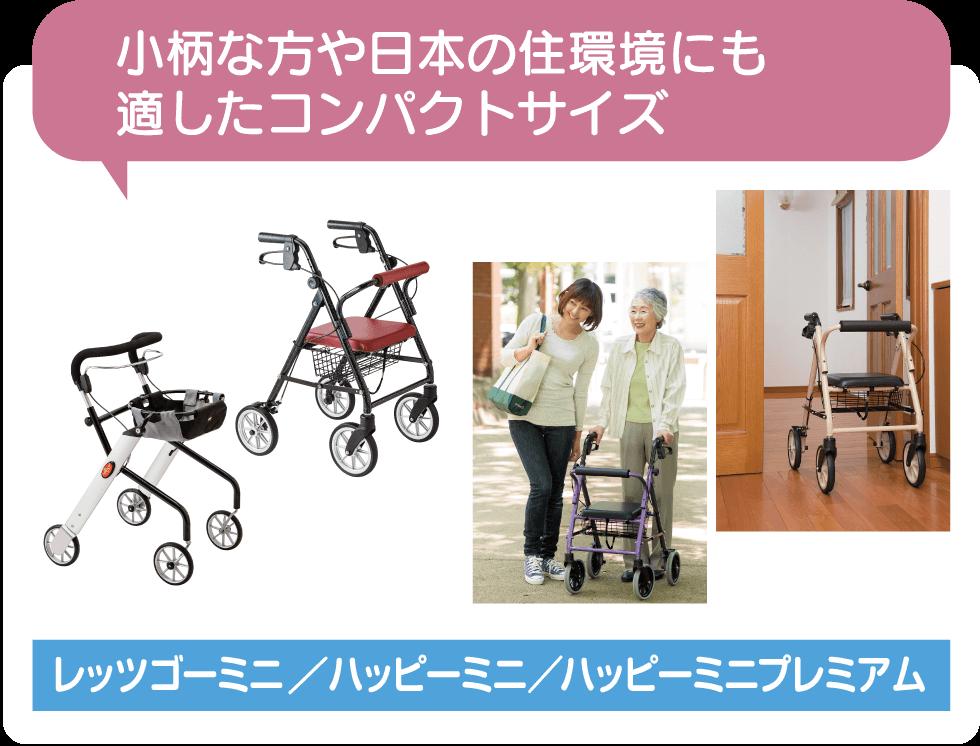 小柄な方や日本の住環境にも適したコンパクトサイズ